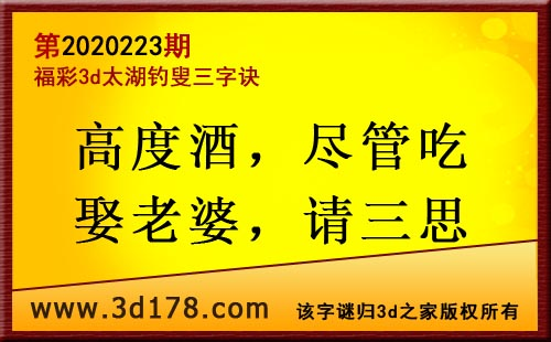 3d第2020223期太湖图库解字谜:高度酒,尽管吃