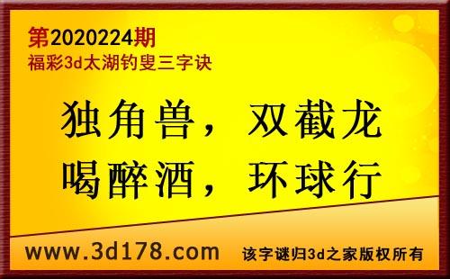 3d第2020224期太湖图库解字谜:独角兽,双截龙
