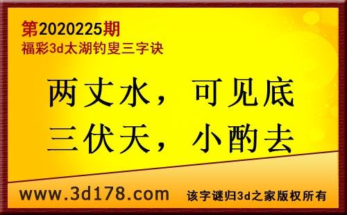 3d第2020225期太湖图库解字谜:两丈水,可见底