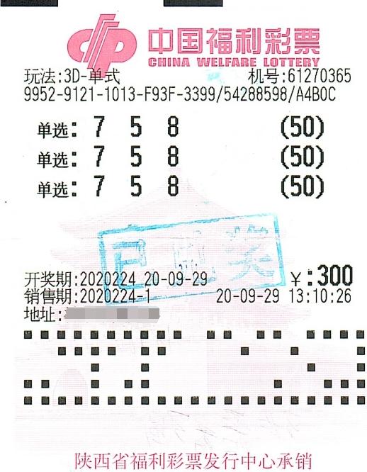 福彩3d第2020224期倍投中奖票样