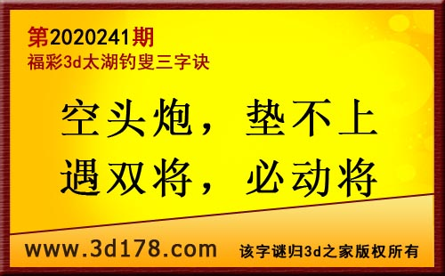 3d第2020241期太湖图库解字谜:空头炮,垫不上