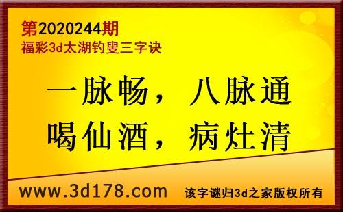 3d第2020244期太湖图库解字谜:一脉畅,八脉通