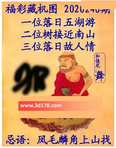 3d第2020246期正版藏机图推荐忌语:凤毛麟角上山找