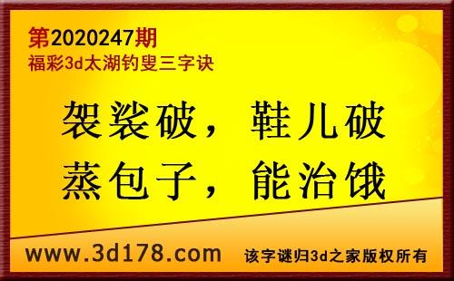 3d第2020247期太湖图库解字谜:袈裟破,鞋儿破