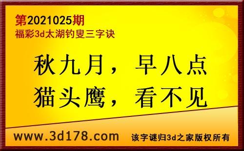 3d第2021025期太湖图库解字谜:秋九月,早八点