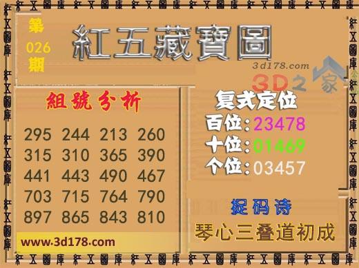 3d第2021026期红五藏宝图推荐百位:23478