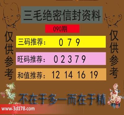 3d第2021090期三毛绝密信封资料图三码推荐:079