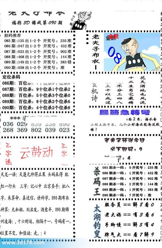 老夫子布衣图3d第2021090期推荐:必下胆码9