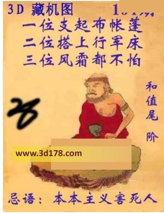 第2021154期3d正版藏机图推荐忌语:和气生财全家福