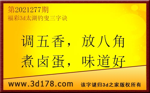 3d第2021277期太湖图库解字谜:调五香,放八角