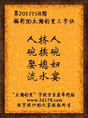 第2017158期福彩3d太湖钓叟三字诀