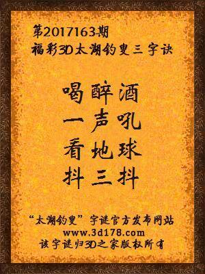福彩3d第2017163期太湖钓叟三字诀