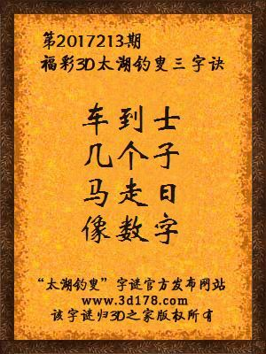 福彩3d第2017213期太湖钓叟三字诀
