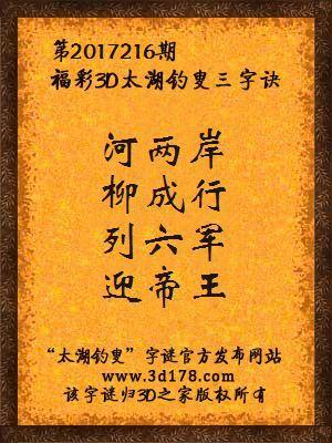 福彩3d第2017216期太湖钓叟三字诀