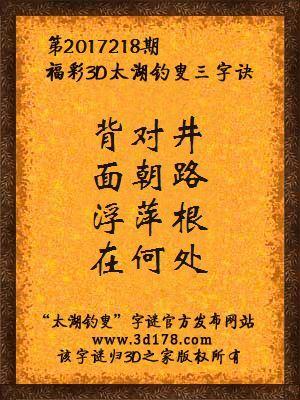 福彩3d第2017218期太湖钓叟三字诀