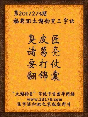 福彩3d第2017274期太湖钓叟三字诀