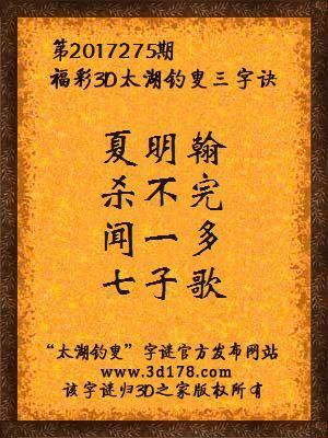 福彩3d第2017275期太湖钓叟三字诀