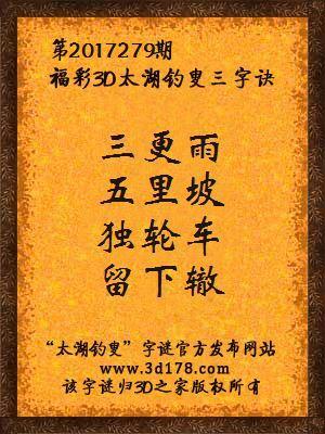 福彩3d第2017279期太湖钓叟三字诀