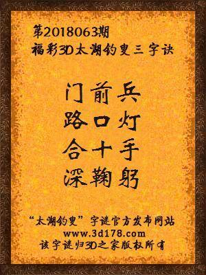 福彩3d第2018063期太湖钓叟三字诀
