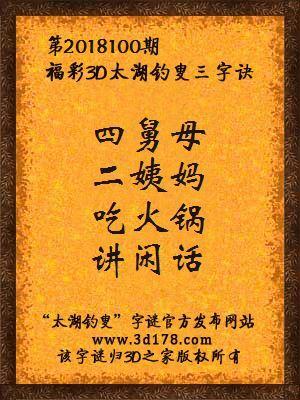福彩3d第2018100期太湖钓叟三字诀