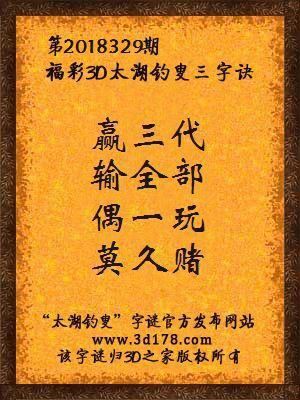 福彩3d第2018329期太湖钓叟三字诀