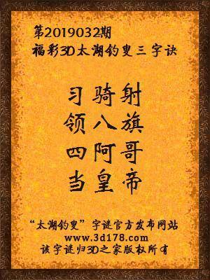 福彩3d第2019032期太湖钓叟三字诀