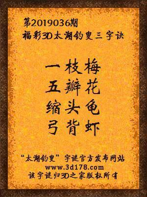 福彩3d第2019036期太湖钓叟三字诀