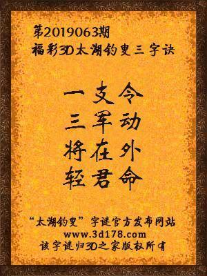 福彩3d第2019063期太湖钓叟三字诀