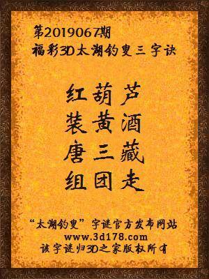 福彩3d第2019067期太湖钓叟三字诀