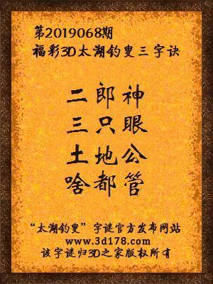 福彩3d第2019068期太湖钓叟三字诀