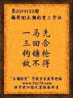 福彩3d第2019132期太湖钓叟三字诀