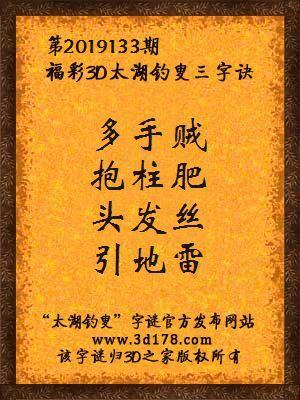 福彩3d第2019133期太湖钓叟三字诀