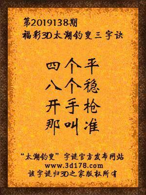 福彩3d第2019138期太湖钓叟三字诀
