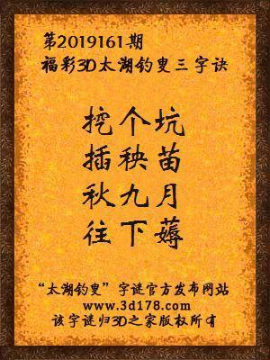 福彩3d第2019161期太湖钓叟三字诀