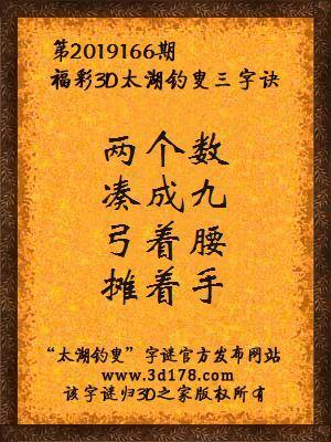 福彩3d第2019166期太湖钓叟三字诀