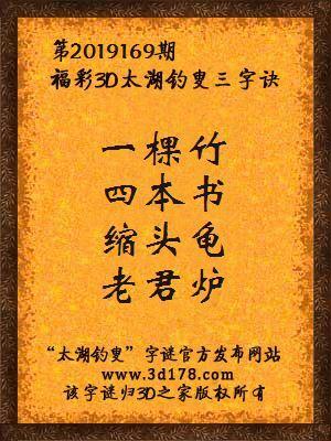 福彩3d第2019169期太湖钓叟三字诀