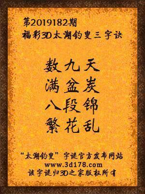 3d第2019182期太湖钓叟三字诀