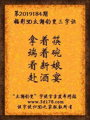 3d第2019184期太湖钓叟三字诀