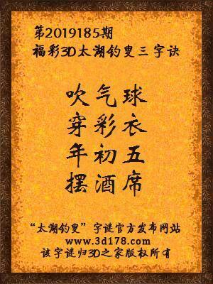 福彩3d第2019185期太湖钓叟三字诀