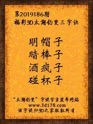 3d第2019186期太湖钓叟三字诀