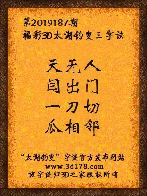 福彩3d第2019187期太湖钓叟三字诀