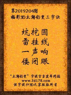 福彩3d第2019204期太湖钓叟三字诀