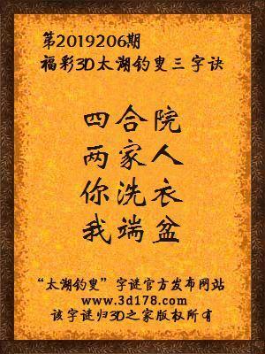 福彩3d第2019206期太湖钓叟三字诀