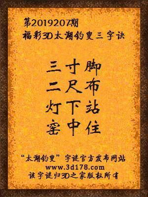 福彩3d第2019207期太湖钓叟三字诀
