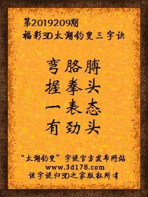 福彩3d第2019209期太湖钓叟三字诀