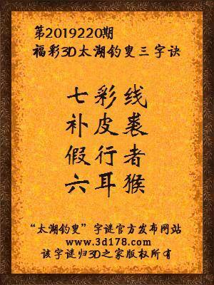 福彩3d第2019220期太湖钓叟三字诀