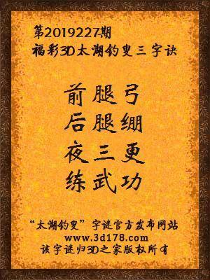 福彩3d第2019227期太湖钓叟三字诀
