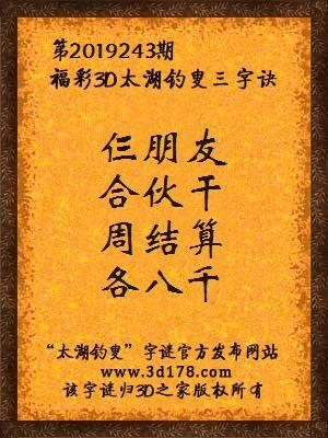 福彩3d第2019243期太湖钓叟三字诀