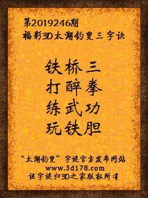 福彩3d第2019246期太湖钓叟三字诀