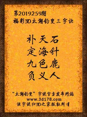 福彩3d第2019259期太湖钓叟三字诀